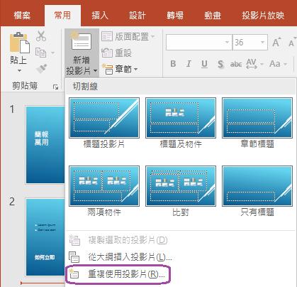 [重複使用投影片] 命令位在 [新投影片] 下拉式功能表的底部。