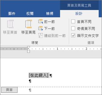 顯示您在頁首或頁尾要開始輸入的區域。