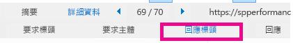 [詳細資料] 索引標籤的螢幕擷取畫面