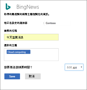 Bing connector 設定