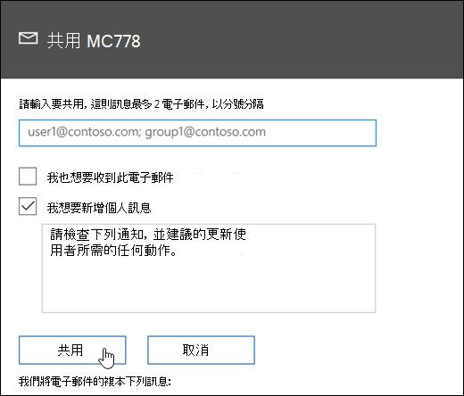 郵件共用畫面的螢幕擷取畫面