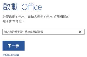 顯示您可於其中登入啟用 Office 的 [啟用] 對話方塊