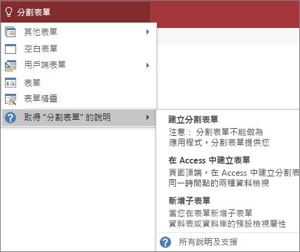 在 Access 中取得說明