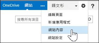 從 [資訊] 頁面上的齒輪功能表選取 [網站內容]