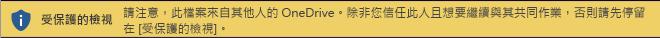 適用於從其他人的 OneDrive 儲存空間開啟之文件的 [受保護的檢視]
