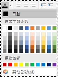 Windows 電腦版 Excel 的 [字型色彩] 功能表。