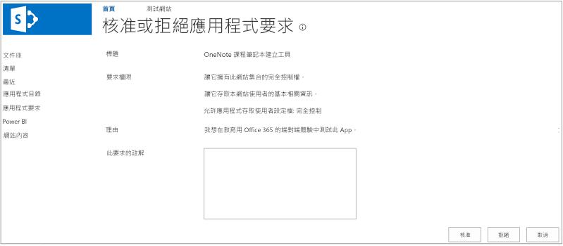 [核准] 或 [拒絕] [App 要求] 對話方塊的螢幕擷取畫面