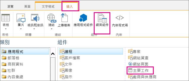 如何插入 [主要工作] 網頁組件的螢幕擷取畫面