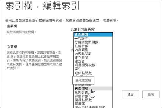 編輯索引頁面,從下拉式清單方塊中選取的欄