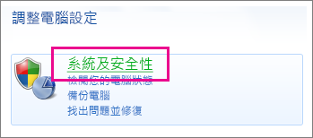 Windows 7 [控制台]。
