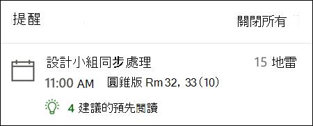 Outlook 網頁版的 [提醒] 範例。