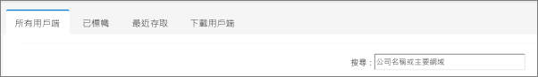 [用戶端清單] 頁面上的索引標籤。