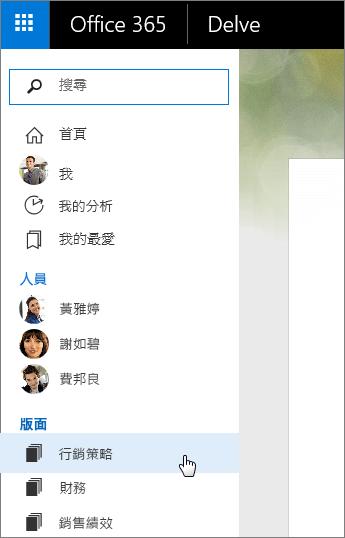 Delve 左側窗格中 [版面] 清單的螢幕擷取畫面。