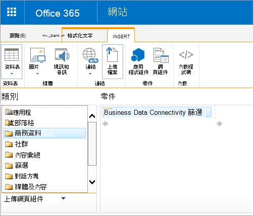 Excel Web Access 網頁組件不是商務資料類別