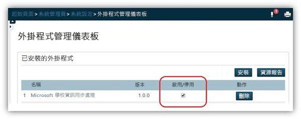 確認 [外掛程式管理儀表板] 頁面中的外掛程式已啟用。
