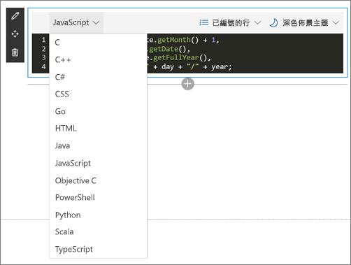 程式碼片段網頁組件中的編輯模式