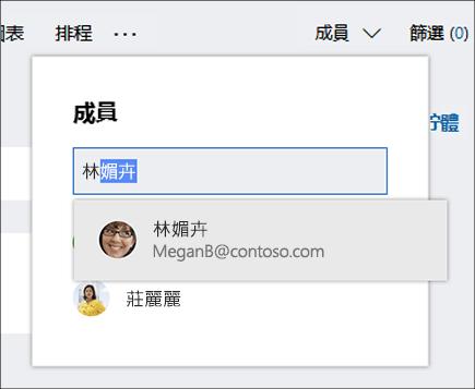 輸入新計劃成員名稱時的 [成員] 清單螢幕擷取畫面。