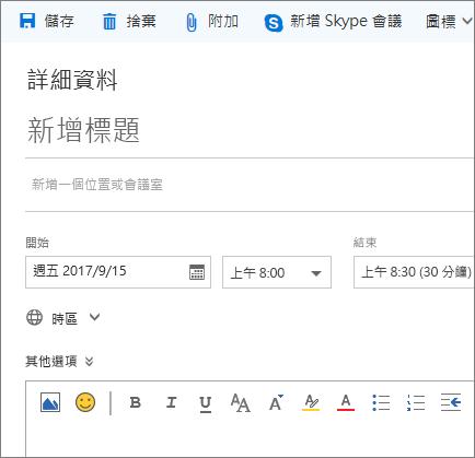 [新增行事曆活動] 窗格螢幕擷取畫面