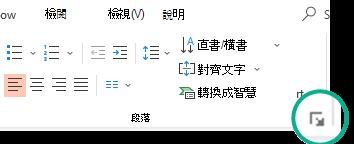按一下在功能區的 [常用] 索引標籤上的 [段落] 群組右下角的箭號,以開啟 [段落] 對話方塊。