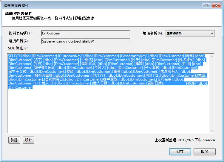 用來擷取資料的 SQL 查詢