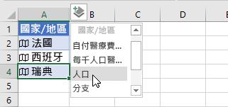 已選取功能表中的人口欄位