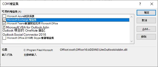 Outlook coms 的增益集視窗已開啟。