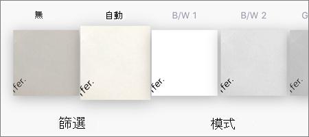 IOS 版 OneDrive 中的圖像掃描篩選選項