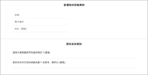 螢幕擷取畫面: 顯示自訂問題客戶的外觀。