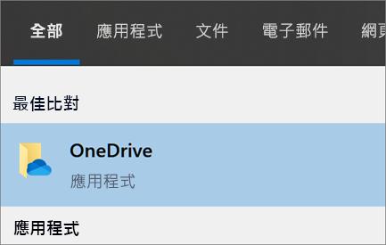 在 Windows 10 中搜尋 OneDrive 桌面應用程式的螢幕擷取畫面
