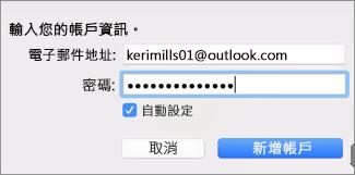 新增電子郵件帳戶