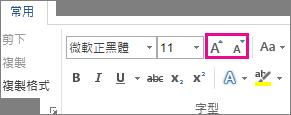 [常用] 索引標籤上的 [放大字型] 和 [縮小字型] 方塊