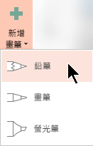 Office 365 訂閱者可以使用三個不同的材質筆跡繪製: 鉛筆、 的畫筆或螢光筆