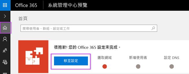 Office 365 系統管理中心設定