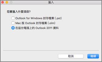 選取此電腦上的 Outlook 2011 資料的匯入畫面