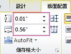 設定高度及寬度的表格儲存格
