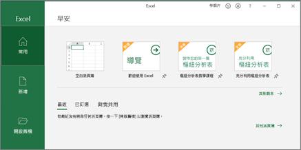 Excel 建立活頁簿