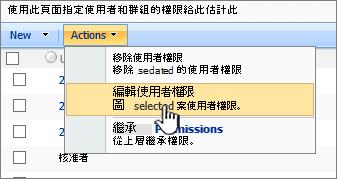 編輯使用者 permissioins,從 [動作] 功能表