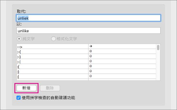 按一下 [新增],即可將 [取代] 與 [成為] 方塊中的文字新增至自動校正清單。