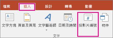 顯示 PowerPoint 功能區的 [投影片編號] 按鈕