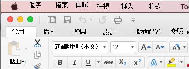 Word for Mac 的功能區中 [傳統的佈景主題