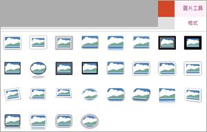 為圖片新增框線或其他樣式