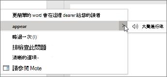 [編輯器] 操作功能表為目前的建議提供數個選項。
