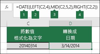 將文字字串和數值轉換為日期