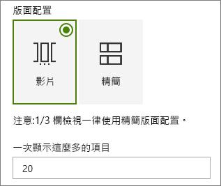 事件中的版面配置選取網頁組件屬性窗格中。