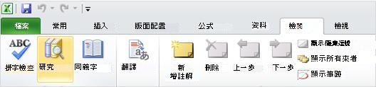 Excel 功能區 [校閱] 索引標籤