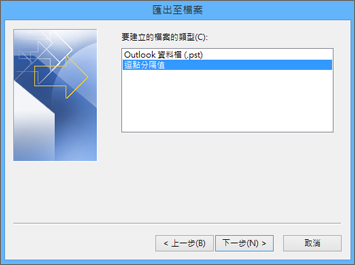[Outlook 匯出精靈] - [選擇 CSV 檔案]
