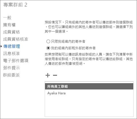 將允許的外部寄件者新增至通訊群組,以協助解決 NDR 5.7.133
