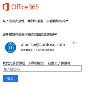 當您使用雙步驟驗證登入時,系統會提示您輸入代碼。