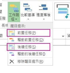 「醒目提示任務與任務路徑」圖像