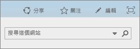 螢幕擷取畫面顯示包含 [共用]、[追蹤]、[編輯] 控制項及 [搜尋] 方塊的 SharePoint Online 功能區區段。